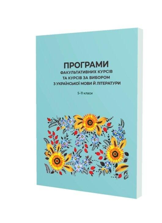 Програми факультативних курсів та курсів за вибором з української мови й літератури: 5-11 класи