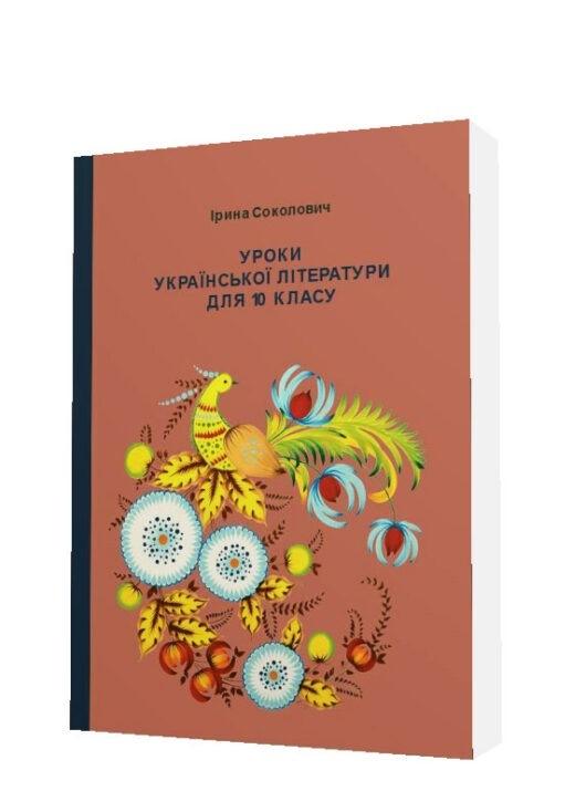 Конспекти уроків з української літератури для 10 класу