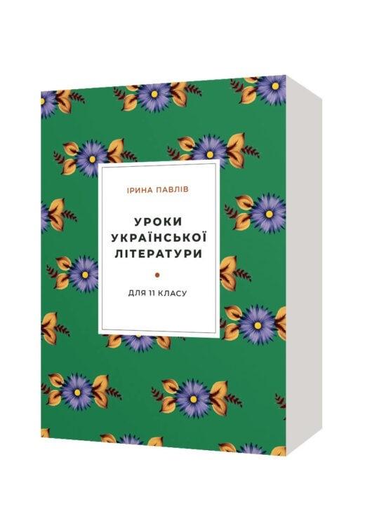 Конспекти уроків з української літератури для 11 класу