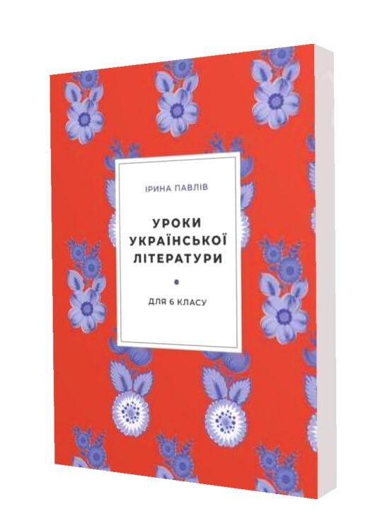 Конспекти уроків з української літератури для 6 класу