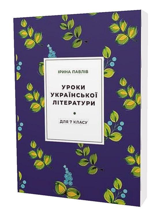 Конспекти уроків з української літератури для 7 класу