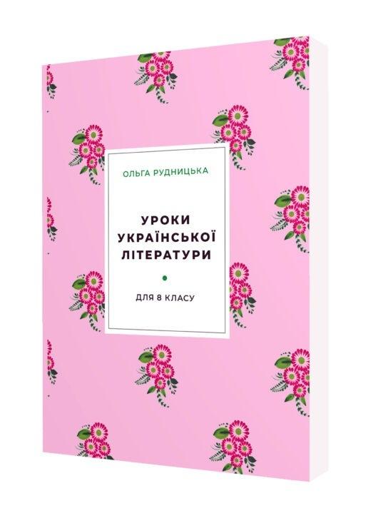 Конспекти уроків з української літератури для 8 класу