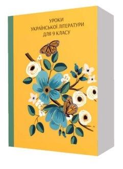 Конспекти уроків з української літератури для 9 класу