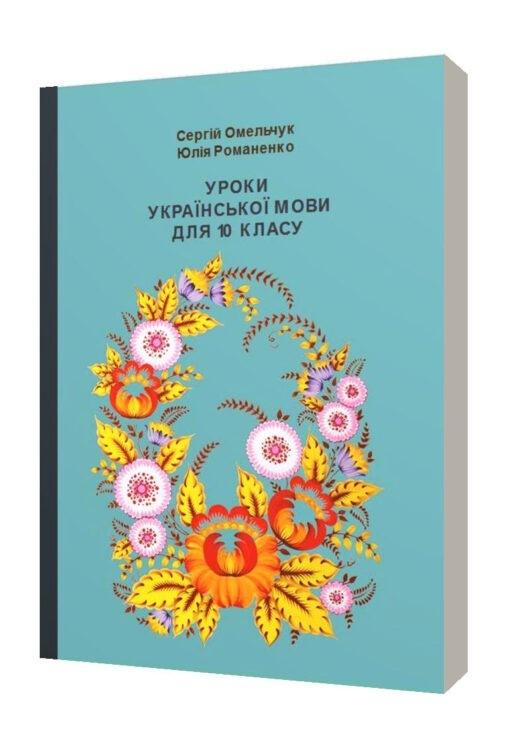 Уроки української мови для 10 класу