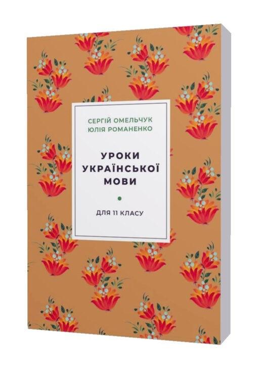 Уроки української мови для 11 класу