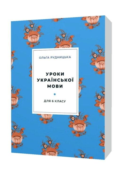 Уроки української мови для 6-го класу