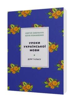 Уроки української мови для 7 класу