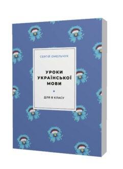Уроки української мови для 8 класу