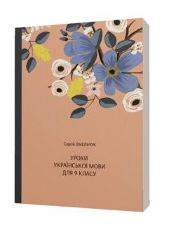 Уроки української мови для 9 класу