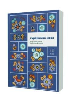 Уроки української мови для 10 класу. Профільний рівень