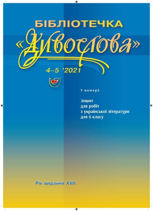 Зошит для робіт з української літератури для 6 класу