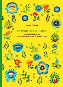 Посібник «ГОТУЄМОСЯ ДО ЗНО: тестові завдання з української мови й літератури»